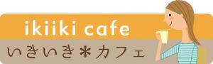 """若年性認知症者の家族のためのカフェ""""いきいき*カフェ""""ロゴ"""