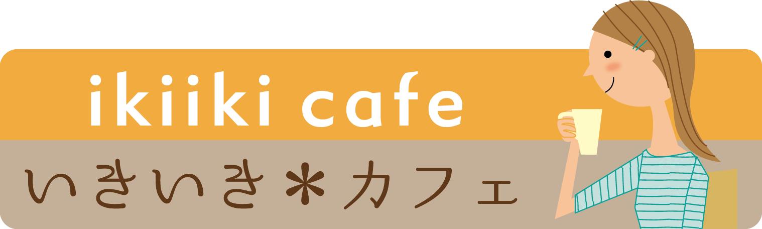 """若年性認知症者の家族のためのカフェ""""いきいきカフェ""""タイトルバナー画像"""