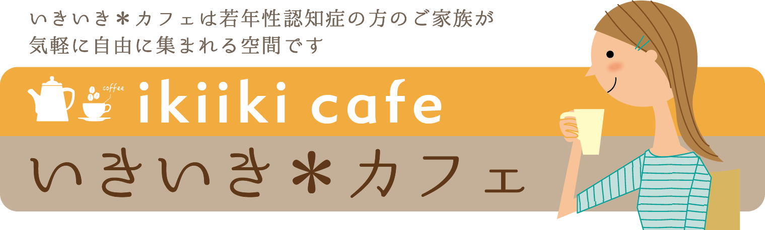 若年性認知症者の家族のためのカフェ