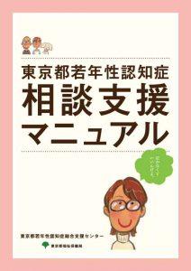 東京都若年性認知症相談支援マニュアル表紙画像