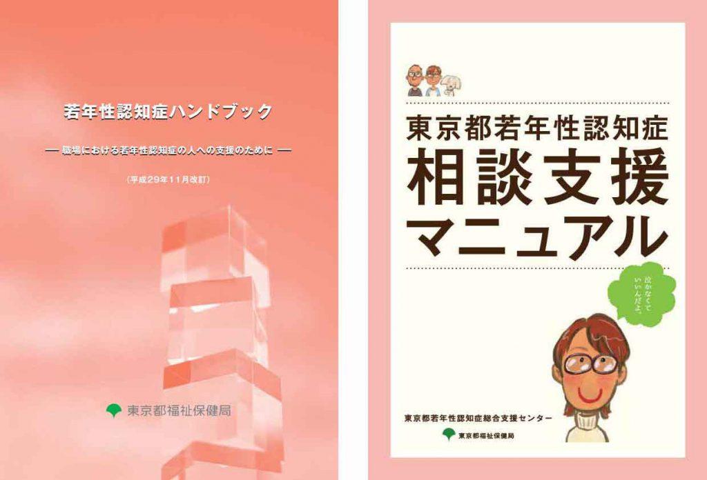 東京都若年性認知症ハンドブック・若年性認知症相談支援マニュアル画像