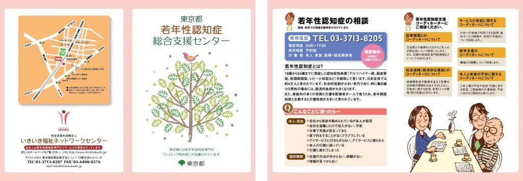 東京都若年性認知症総合支援センターパンフレット画像