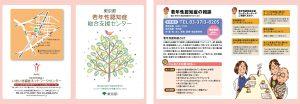 東京都若年性認知症総合支援センター案内パンフレット画像