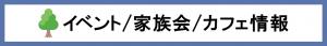 イベント/家族会/カフェ情報タイトル画像