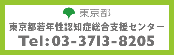 東京都若年性認知症総合支援センタバナー画像