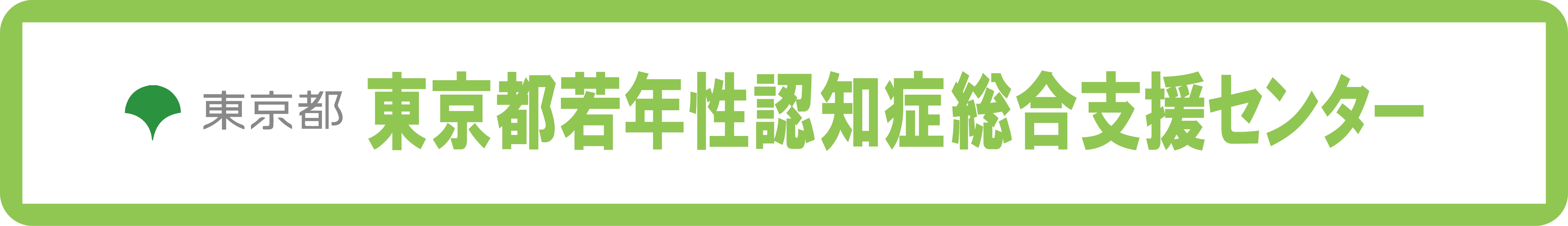東京都若年性認知症総合支援センタータイトル画像