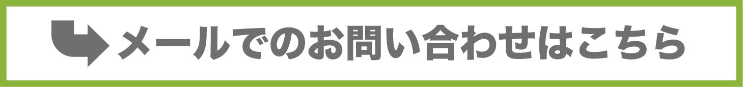 """""""いきいき福祉相談支援センター問い合わせ画像"""""""